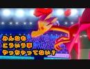 【ポケモン剣盾】好きポケランクマッチ その102 冠の雪原S19