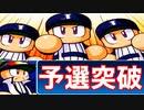 【パワプロ2009】#2 アジア予選で大苦戦!?大丈夫か侍ジャパン!?【ゆっくり実況・ドリームJAPAN】