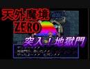 26年振りに「天外魔境ZERO」㉚
