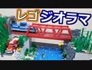 【ゆっくり】レゴで鉄道ジオラマ作ってみた【琴葉茜】