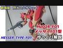 メッサーF01型 解説【劇場版 閃光のハサウェイ】 part2【Messer】