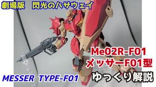 メッサーF01型 解説【劇場版 閃光のハサ