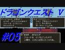 【ゆっくり実況】 ドラゴンクエストV #05(SFC版)