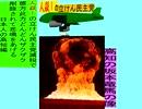 人殺しの立憲民主党の爆撃機が日本各地を減税爆弾で破壊するアニメーション高知編 高知の坂本竜馬の像に爆撃機が登場し減税爆弾を投下し爆発する