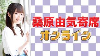 桑原由気寄席オンライン~第31幕~【TOKU】