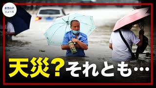 *中国の水害は人災によるものか、それと