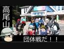高尾山⇒小仏城山 RTA 02:31 part01