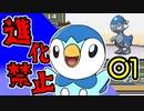 【プラチナ】進化できないシンオウポケモン縛りプレイ:01【ゆっくりボイスロイド実況】