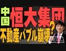 【教えて!ワタナベさん】中国恒大集団の債務危機で、不動産バブルが本当にヤバイぞ![桜R3/7/24]