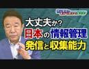 【青山繁晴】大丈夫か?日本の情報管理発信と収集能力[桜R3/7...