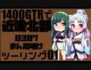 【東北イタコ車載】2021-07北近畿ツーリング【東北ずん子車載】