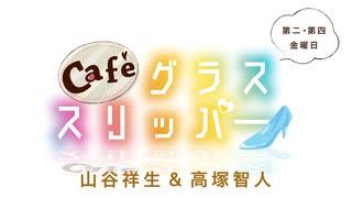 Café グラススリッパー 第83回