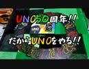 歴史あるカードゲーム【UNO50周年記念】