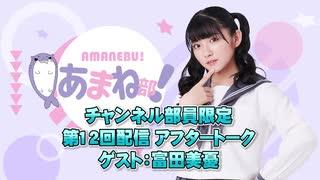 進藤あまねの『あまね部!』#12 アフタートーク ゲスト:富田美憂