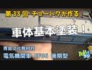 【鉄道プラモを作る】電気機関車 EF66 1/45 後期型 アオシマ...