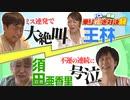 土曜スペシャル 2021/7/24放送分
