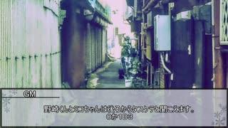 【クトゥルフ神話TRPG】エルズ・コール