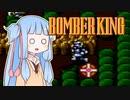 葵ちゃんとファミコン #32「ボンバーキング」【VOICEROID実況】