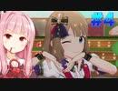 【VOICEROID実況】天才美少女765P・琴葉茜がアイドルマスターミリオンライブ・シアターデイズを遊ぶ #4【ミリシタ】