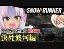 ついな(とそら)の『SNOWRUNNER』ミシガン州#3END「決死渡河編」(ボイロ実況)