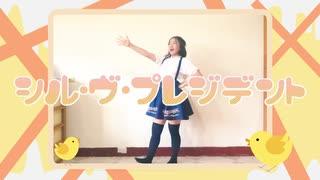 【夜葉】シル・ヴ・プレジデント 踊ってみ