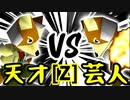 【第十四回】15人目の天才 VS 戦芸人ナザレンコ【Zブロック第十五試合】-64スマブラCPUトナメ実況-