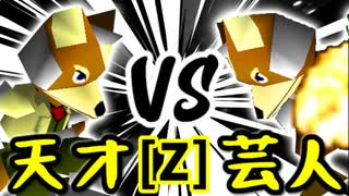 【第十四回】15人目の天才 VS 戦芸人ナザ