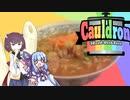 【Cauldron】幸せのくさやラーメンを求めて