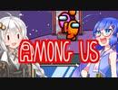 【among us】う、ウナちゃん何てことを……!実況 #6【ふにんがす】