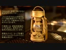 ココキャン 第84話『RANPUYAICHI Vintage Lantern』