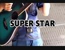 【SUPER STAR】勇者がギターを拾ったので15年ぶりに弾いてみたシリーズ