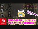 #2-1【バイオ4】初心者必見!!誰でも出来る!プロノーコン攻略!【ゆっくり実況】