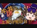 【土用の丑脱ウナギ祭】女苑のガバごはんpart5 牛丼を作ろう
