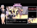 【再走】ヤンデレシミュレーター オサナ冤罪RTA 4分1秒13