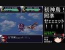 第4次スーパーロボット大戦(初期ロット)最短ターンクリア人の屑極 第22話