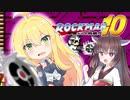 マキきりたんのロックマン10ブルース Part4