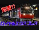 【今年も運行】ロイヤルエクスプレス、札幌到着!【クルーズトレイン】