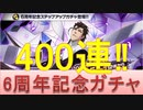 BLEACH ブレソル実況 part2193(6周年記念ガチャ 400連‼)