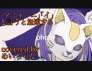 「フ」「ォ」「ニ」「イ」と言うと加速するフォニイ/ツミキ covered by めいちゃん