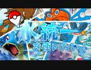 【ポケモン剣盾】水統一を使いたい!【ウォーターパラダイス Part.1】