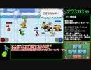 【RTA】マリルイ1DX クッパ軍団RPG 3時間31分19秒【part6】