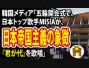 【東京五輪開会式】韓国メディア「日本トップ歌手MISIAが、日本帝国主義の象徴『君が代』を歌唱」
