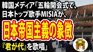 【東京五輪開会式】韓国メディア「日本ト