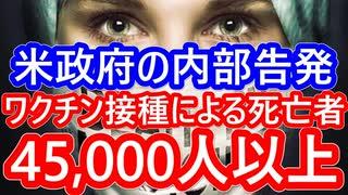 【告発の続編】コロナ感染者数 米国のリア