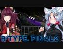 【R‐TYPEFinalⅡ】東北イタコのハッピーな1日:11日目【ボイスロイド遊劇場】
