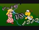 敵はマリオ!友のためにノコノコの復讐が始まる!