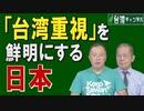 【台湾CH Vol.382】「台湾重視」を鮮明にする日本に中国は狼...