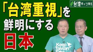 【台湾CH Vol.382】「台湾重視」を鮮明に
