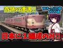 【迷列車の旅】日本にたった1編成だけ!北陸本線で奇跡の遭遇!【18きっぷ2020春四日目湖北編】