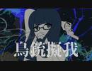 鳥銃擬我 / 海風太陽 feat.flower
